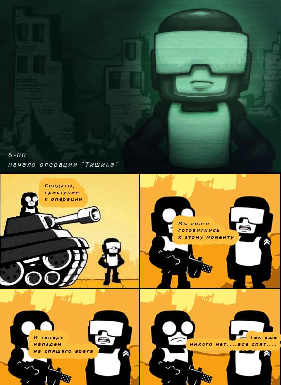 танки онлайн коммикс