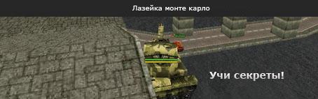 Интересная лазейка монте карло в танки онлайн